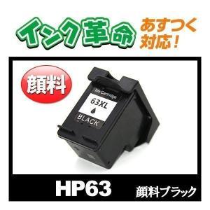 HP63XL F6U64AA 顔料ブラック増量 ヒューレット・パッカード リサイクルインクカートリッジ{HP63XLBK}
