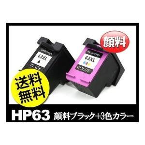 HP インク HP63XL 顔料ブラック増量・カラー増量 ヒューレット・パッカード リサイクルインクカートリッジ{HP63XLBK+CL}