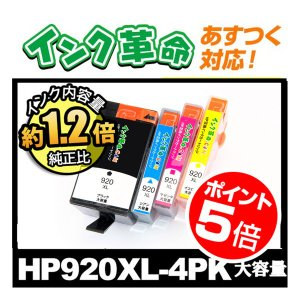 HP920XL 4色パック大容量 ヒューレット・パッカード HP互換インクカートリッジ {fkbkr_002_HP920XL-01_1x1+3clr}