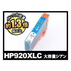 HP920XL CD972AA シアン大容量 ヒューレット・パッカード HP互換インクカートリッジ {HP920XL-02}