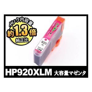 HP920XL CD973AA マゼンタ大容量 ヒューレット・パッカード HP互換インクカートリッジ {HP920XL-03}
