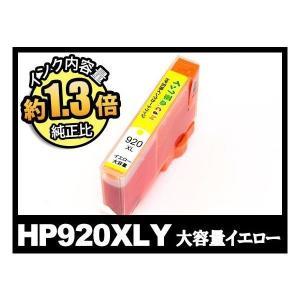 HP920XL CD974AA イエロー大容量 ヒューレット・パッカード HP互換インクカートリッジ {HP920XL-04}