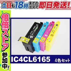 IC4CL6165 4色セット プリンターインク エプソン ...