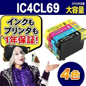 IC4CL69 顔料 4色 セット プリンターインク エプソン EPSON IC69 シリーズ 互換...