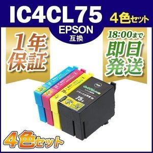 IC4CL75 4色セット プリンターインク エプソン EPSON IC75 シリーズ 互換インクカートリッジ {IC4CL75}|ink-revolution
