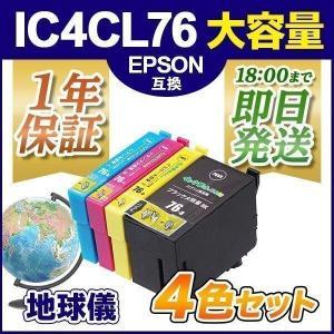 IC4CL76 4色セット プリンターインク エプソン EPSON IC76 シリーズ 互換インクカートリッジ {IC4CL76}|ink-revolution