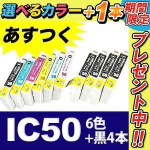 IC6CL50 ICBK50 6色セット + ブラック4個 計10個 プリンターインク エプソン EPSON IC50 シリーズ互換インクカートリッジ{IC6CL50+4BK}|ink-revolution