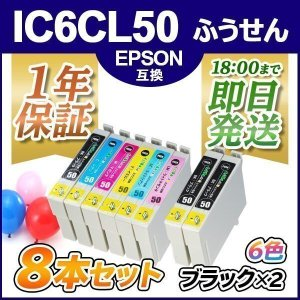 IC6CL50EDBK2K 6色セット+黒2本(計8本入り) プリンターインク エプソン(EPSON) IC50 シリーズ 互換インクカートリッジ{IC6CL50EDBK2K}|ink-revolution