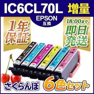 IC6CL70L 6色セット(増量版) プリンターインク エ...