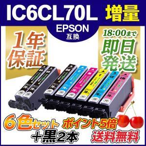 IC6CL70LEDBK2K 6色セット+黒2本(増量版、計8本入り) プリンターインク エプソン(EPSON) IC70 シリーズ 互換インクカートリッジ{IC6CL70LEDBK2K}