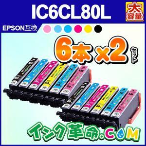 IC6CL80LED2K 6色セット×2セット(増量版、計12本入り) プリンターインク エプソン(EPSON) IC80 シリーズ 互換インクカートリッジ{IC6CL80ED2K}|ink-revolution