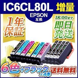 エプソン インク IC80L 増量6色セット+ブラック4個 IC6CL80L ICBK80L EPSON用互換インクカートリッジ 送料無料{IC6CL80L+4BK-m}