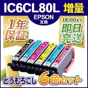 エプソン 互換インク IC6CL80L 増量6色セット IC80L EPSON互換インクカートリッジ 送料無料{IC6CL80L}