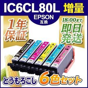 EPSON インクカートリッジ IC6CL80L 6色セット増量 エプソンIC80互換インクインクカートリッジ 送料無料{IC6CL80L}