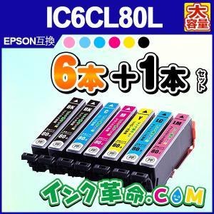 エプソン インク IC80L 増量6色セット+ブラック1個 IC6CL80LEDBKK EPSON用互換インクカートリッジ 送料無料{IC6CL80LEDBKK}