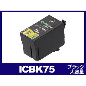 ICBK75 ブラック エプソン EPSON互換インクカートリッジ {ICBK75}|ink-revolution