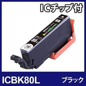 IC80L ブラック増量 ICBK80L EPSON用 互換インクカートリッジ {ICBK80L}