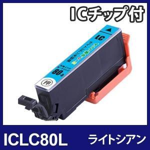 ICLC80L ライトシアン増量 エプソン IC80L  EPSON用互換インクカートリッジ{ICLC80L}