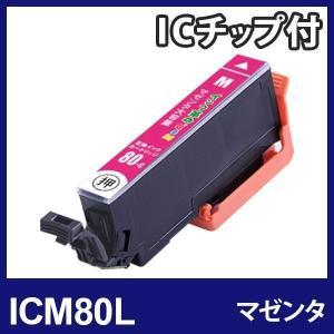 ICM80L マゼンタ 増量 エプソン  IC80L  EPSON用互換インクカートリッジ{ICM80L}