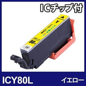 ICY80L イエロー 増量 エプソン  IC80L  EPSON用互換インクカートリッジ{ICY80L}