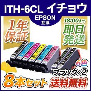 ITH-6CL 6色 セット + 黒2本 計8本 プリンターインク エプソン ITH 6色パック イ...