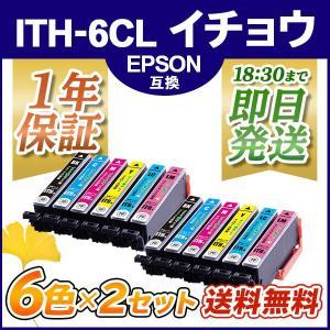 ITH-6CL 6色 x 2セット イチョウ EPSON エプソン ith6cl 互換インクカートリ...