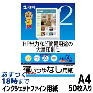 インクジェットファイン用紙 A4サイズ 50枚 コピー用紙{JP-EM2NA4N}