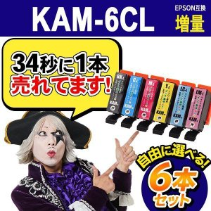 KAM-6CL-L 6色 セット 増量 プリンターインク エプソン kam 6色パック カメ EPS...