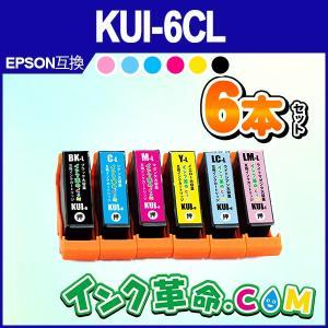 KUI-6CL-L(6色セット 大容量) エプソン[EPSON]用互換インクカートリッジ {KUI-6CL-L}|ink-revolution