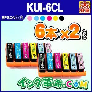 KUI - 6CL -L 6色 セット ×2 計12本 エプソン KUI 6色パック クマノミ EP...