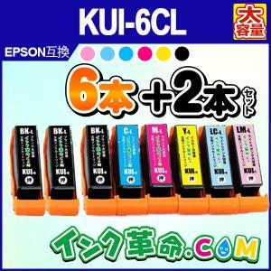 【商品情報】 ■商品名:KUI-6CL-L 6色セット+黒2本 プリンターインク エプソン インク ...