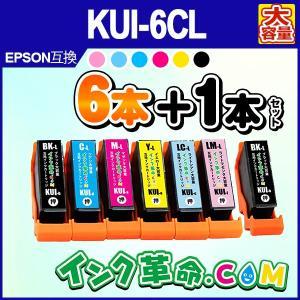 KUI - 6CL -L 6色+黒1本 クマノミ EPSON エプソン kui6cl 互換インクカー...