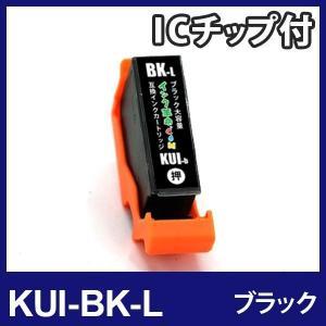 KUI-BK-L(ブラック大容量) エプソン[EPSON]用互換インクカートリッジ {KUI-BK-L}|ink-revolution