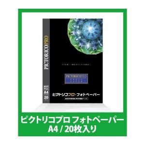 A4サイズ 20枚 ピクトリコプロ フォトペーパー超光沢写真用紙{PPR200-A4/20}