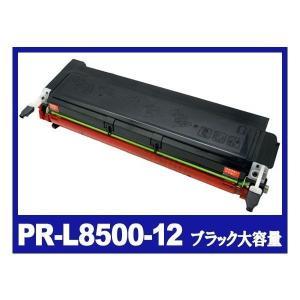 PR-L8500-12 ブラック 大容量 NEC トナー リサイクルトナーカートリッジ