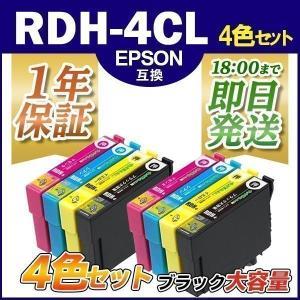 RDH-4CL 4色 セット ×2 計8本 プリンターインク エプソン RDH 4色パック リコーダ...