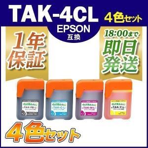 インク エプソン TAK-4CL 4色セット プリンターインク  EPSON KEN+TAK ケンダ...