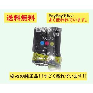 ICCL82 エプソン EPSON インク 純正品 カラー (箱無し/未使用品) 訳あり|ink-tonercartridge