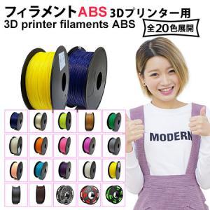 3Dプリンター フィラメント ABS樹脂 1kg...の商品画像