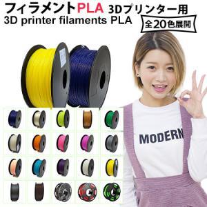 3Dプリンター フィラメント PLA樹脂 1kg 1.75mm 合計3,000円以上送料無料