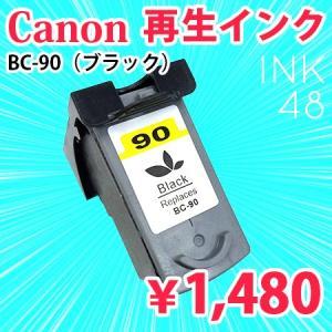 CANON BC90 再生インクカートリッジ キャノン BC-90 BK(ブラック) 単色 ink48