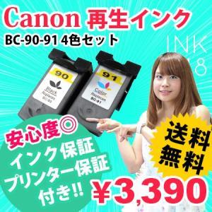 CANON BC9091 4色セット 再生インクカートリッジ キャノン BC-90-91 あすつく PIXUS MP170 MP450 MP460 MP470 iP1700 iP2200 対応 ink48