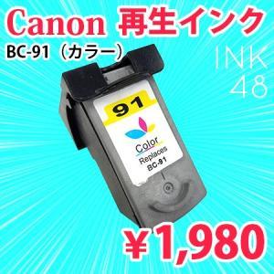 CANON BC91 再生インクカートリッジ キャノン BC-91 CL(カラー) 単色 ink48