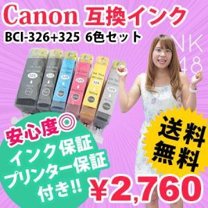 インクカートリッジ キャノン BCI-326+325/6MP 6色セット 互換インク Canon BCI326 BCI325 あすつく対応