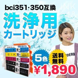 キャノン bci 351 350 プリンター 洗浄カートリッジ BCI-351+350/5mp用 5色セット インク  プリンター 目詰まり洗浄カートリッジ 送料無料|ink48