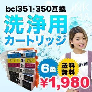 キャノン bci 351 350 プリンター 洗浄カートリッジ BCI-351+350/6mp用 6色セット インク  プリンター 目詰まり洗浄カートリッジ 送料無料|ink48