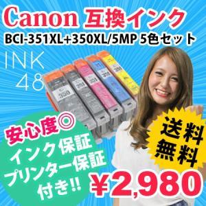 12/9 ポイント25倍 BCI-351XL+350XL/5MP 5色セット インクカートリッジ キャノン Canon BCI351xl BCI350xl 互換インク あすつく対応