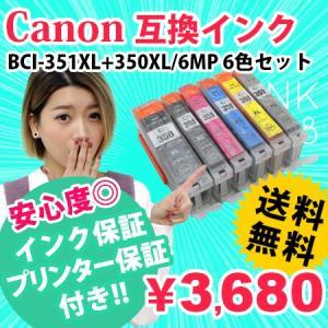 12/9 ポイント25倍 BCI-351XL+350XL/6MP 6色セット インクカートリッジ キャノン Canon BCI351xl BCI350xl 互換インク あすつく対応