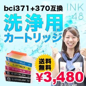 キャノン bci 370 371 プリンター 洗浄カートリッジ BCI-371+370/5MP用 5色セット インク  プリンター 目詰まり洗浄カートリッジ 送料無料|ink48