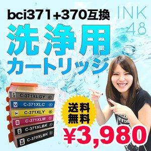 キャノン bci 370 371 プリンター 洗浄カートリッジ BCI-371+370/5MP用 6色セット インク  プリンター 目詰まり洗浄カートリッジ 送料無料|ink48